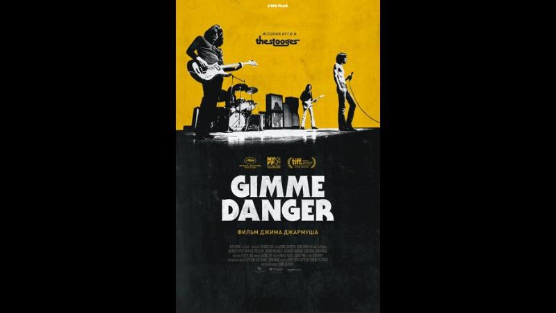 Gimme Danger. История Игги и The Stooges (на английском языке с русскими субтитрами)