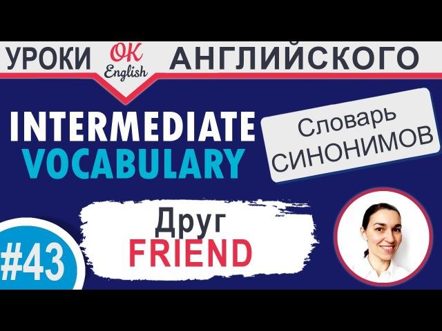 43 Friend - Друг 📘 Intermediate vocabulary of synonyms | OK English