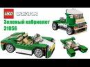 Конструктор лего. Зелёный кабриолет lego creator 31056 3в1 собираем кабриолет, грузовик, ...