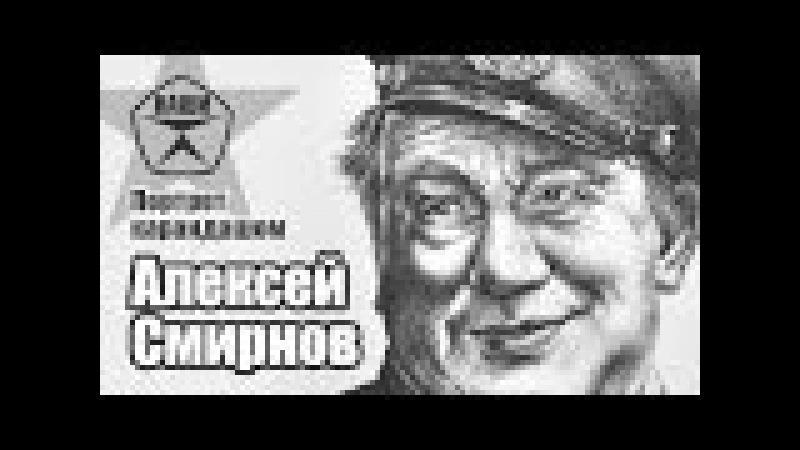 Портрет карандашом Алексей Смирнов (В бой идут одни старики). Звездные портреты