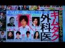 Кимура Такуя возвращается в мир дорам со звездным кастом