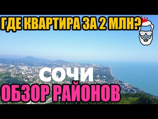 ГДЕ ЖЕ НАЙТИ КВАРТИРУ ДО 2-Х МЛН Районы Сочи и Дагомыс с Квадрокоптера.
