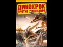 Динокрок против динозавра (Dinocroc vs. Supergator, 2010)