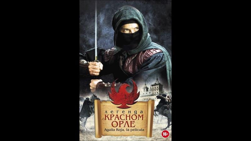 Легенда о Красном Орле (Águila Roja, la película, 2011)