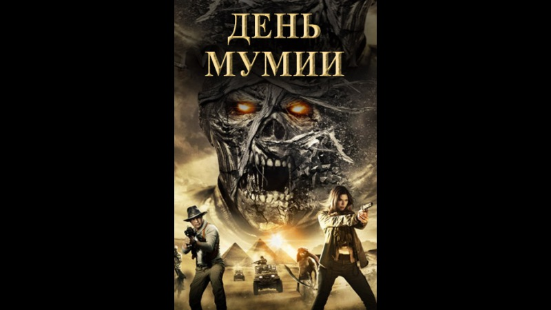 День мумии (Day of the Mummy, 2014)