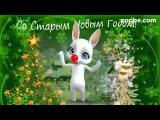 Зайка ZOOBE на русском Со старым новым годом 2019 Поздравление с праздником