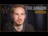 В Гостях: Стас Давыдов [This is Хорошо] - Уникальная Встреча (ВОПРОСЫ)