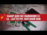 Набор для СКС Обжимник RJ 45,12,11, Lan тестер, обрезной нож