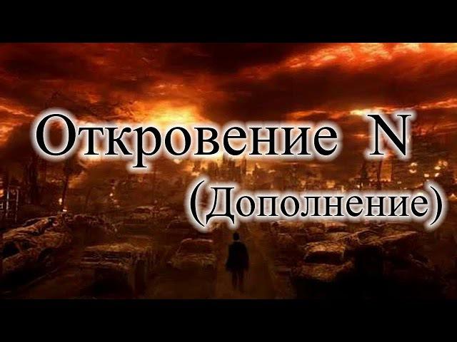 Откровение N (Дополнение)