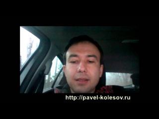 Павел Колесов тренинг 2013 Сбыча Мечт Вызов отзыв Николай Фролов