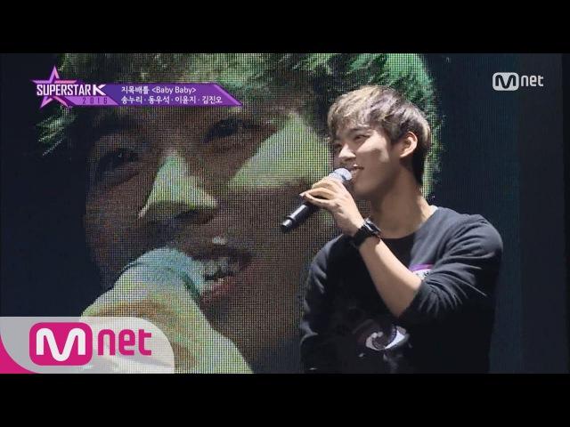 SUPERSTARK 2016 4회 송누리 동우석 김진오 이윤지 ′Baby Baby′ 161013 EP 4