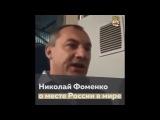 Николай Фоменко о месте России в мире