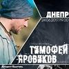 Тимофій Яровіков @Artkvartira