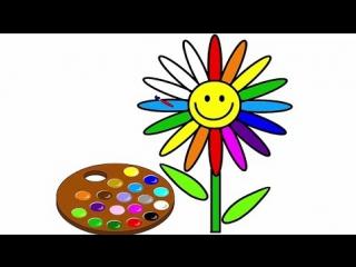 Развивающий мультфильм - раскрасим цветочек красками. Сartoon flower