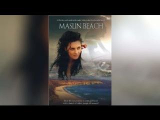 Маслин-Бич (1997) | Maslin Beach