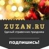 ZUZAN.RU –Банкетные залы, Ведущие, фотографы, ар