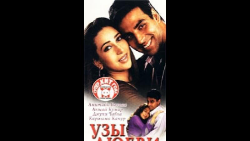 Узы любви Ek Rishtaa The Bond of Love 2001 Индийские фильмы онлайн indiomania.xp3.biz
