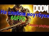DOOM 4 ультра настройки 60 FPS (сервис playkey)