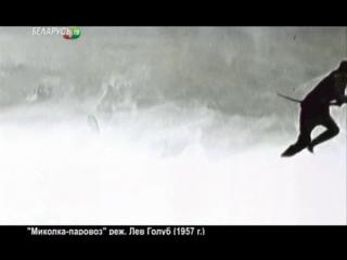 Синематека - Второе рождение (белорусские фильмы 40-50 годов) (22.10.2011)