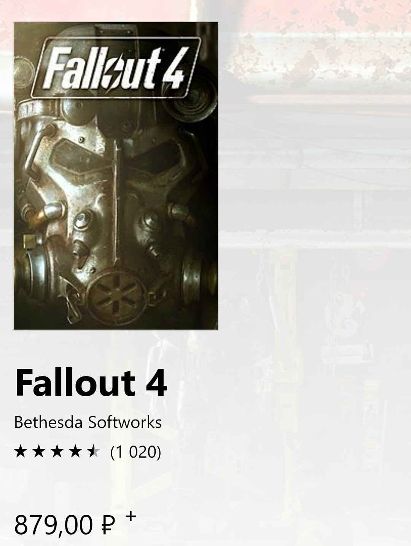 В Microsoft Store снижены цены на Fallout4 879 руб.