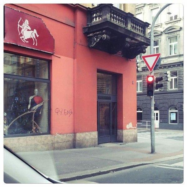 Гей-клуб в Праге. Анекдот про подругу жены