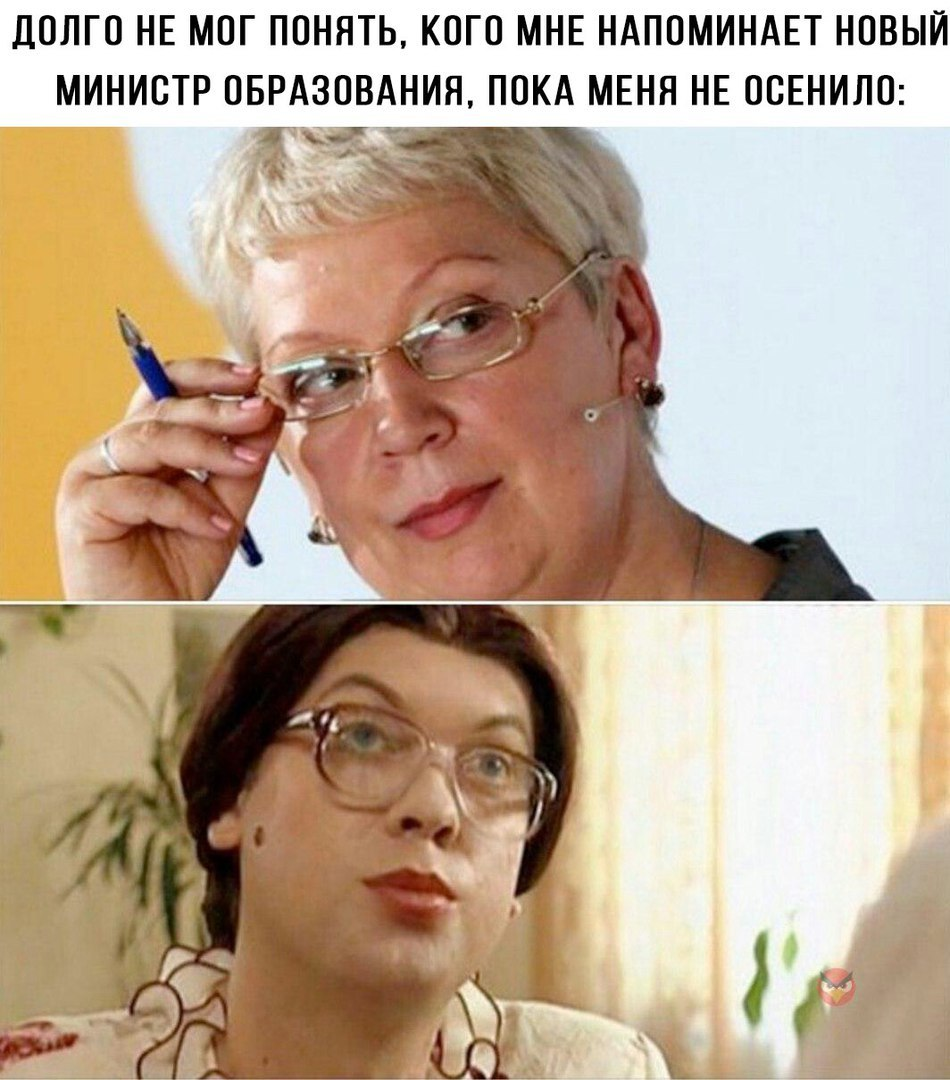 Кого напоминает министр образования. Одноклассник Борис