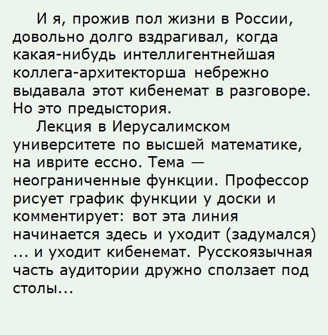 Некоторые евреи вообще не могут жить без русских слов!