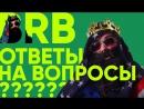 Big Russian Boss Show | Ответы на Вопросы
