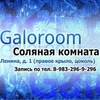 Galo Room