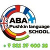 "ABA""Pushkin Language School"" языковой центр"