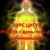 """КУРС ЦИГУН """"РАБОТА С ДАНЬ-ТЯНЬ ДЛЯ НАЧИНАЮЩИХ """"!"""
