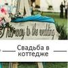 аренда коттеджа, свадьба в коттедже, кейтеринг