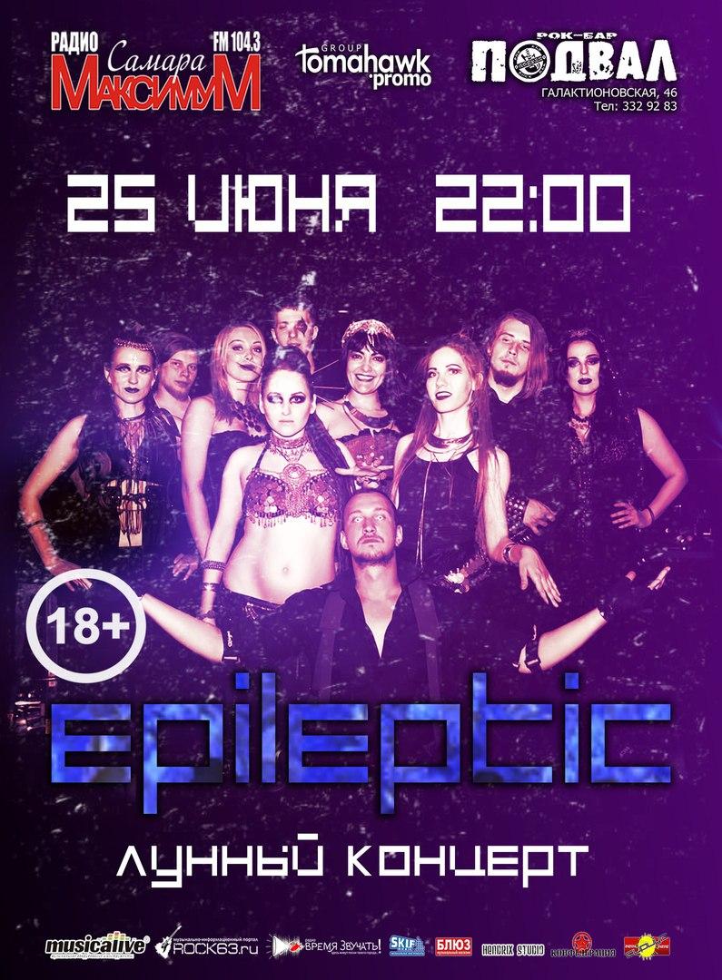 Афиша Самара Лунный концерт/EPILEPTIC show/25.06/Подвал