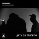Приют - Ангелы (feat. Vovan Wonder)