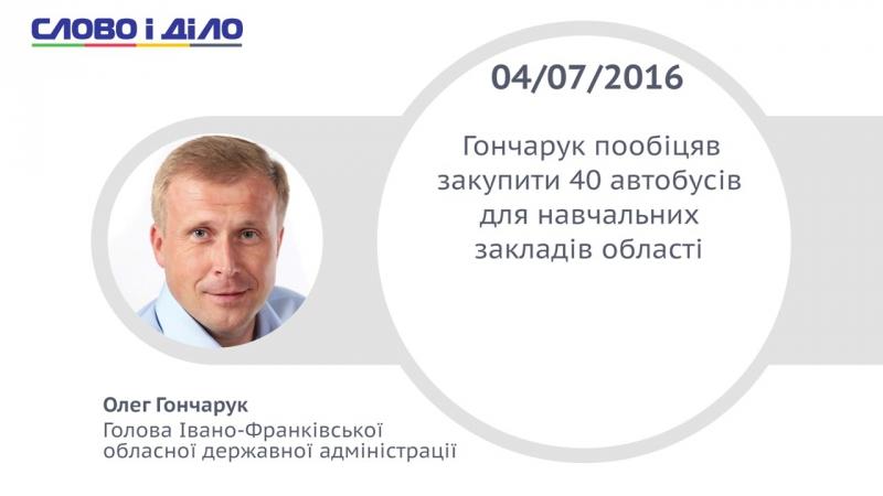Школи Івано-Франківської області недорахувалися обіцяних губернатором автобусів