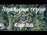 Рускеала - Мраморное сердце Карелии [ELK.ONE]