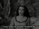 Мюнстры S01E16 / Дедушкин Зов Предков 1965 rus sub