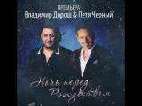 Владимир Дорош &amp Петя Черный -