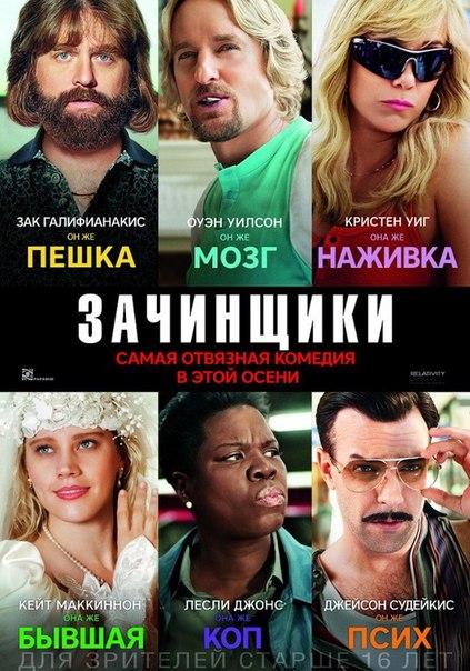 3aчинщики (2016)