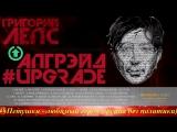 Григорий Лепс  Апгрэйд#Upgrade 2017