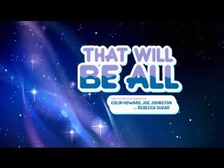 S04E15 Steven Universe - На этом всё / That Will Be All (RUS SUB)