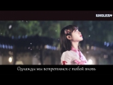 [OST] IU — Divine Song of the Millennium (Onmyoji CF) (рус.саб)
