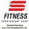 S-Fitness Великий Новгород