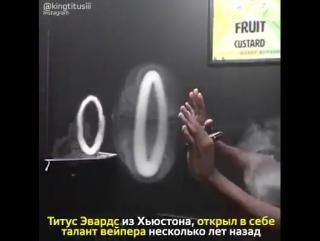 Вейп-арт  искусство дымопускания
