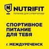 Спортивное питание NUTRIFIT | Междуреченск