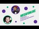 MEGAFONLIKE. XV Премия МУЗ-ТВ 2017