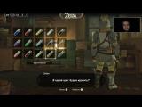 Стрим #3 по The Legend of Zelda: Breath of the Wild от 11.03.2017 [2/3]