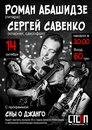 Сергей Савенко фото #35