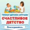 Прокат детских товаров, игрушек Ярославль