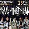 25 марта · Тролль Гнёт Ель · Эльдорадо (Рыбинск)